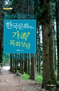 한국문화에서 가족 목회상담