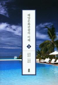 해양문화관광의 이해. 9