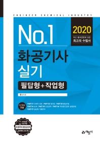 No.1 화공기사 실기 필답형+작업형(2020)