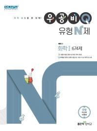 우공비Q 유형 N제 고등 화학1 674제(2021)
