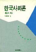 한국사회론