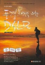 풍경 접사 사진을 위한 DSLR