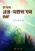 한국의 금융 외환위기와 IMF