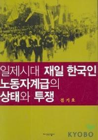 일제시대 재일 한국인 노동자계급의 상태와 투쟁