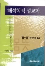 해석학적 설교학
