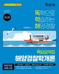 독학해 해양경찰학개론 핵심요약집(2021)