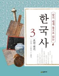 알기 쉽게 통으로 읽는 한국사. 3: 조선 전기