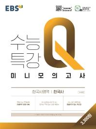 고등 한국사영역 한국사 미니모의고사(2021)