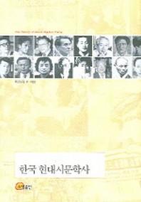 한국 현대시문학사