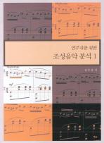 연주자를 위한 조성음악 분석. 1