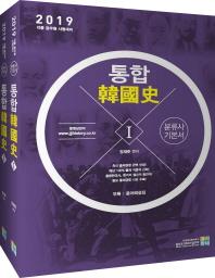 통합 한국사 세트(2019)
