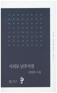 서귀포 남주서점