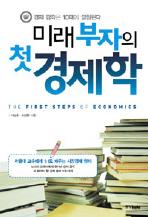 미래부자의 첫경제학