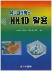 유니그래픽스 NX 10 활용