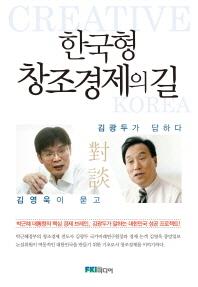한국형 창조경제의 길