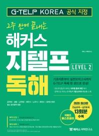해커스 지텔프 독해(G-TELP) Level. 2(2020)