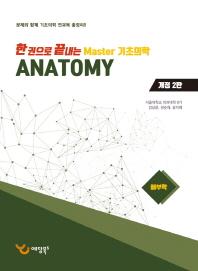 한 권으로 끝내는 Master 기초의학 해부학(2018)