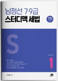 남정선 7·9급 스터디맥 세법(2021)