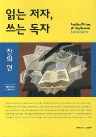 읽는 저자 쓰는 독자(창의편)