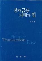 전자금융 거래와 법