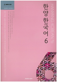 한양 한국어. 6