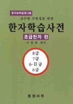 급수별 수험생을 위한 한자학습사전 (초급한자 편)
