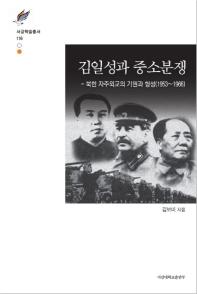 김일성과 중소분쟁