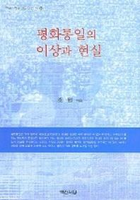 평화통일의 이상과 현실 (한국 한국인을 아는 책 20)
