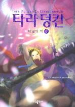 타라 덩컨. 2: 비밀의 책(상)