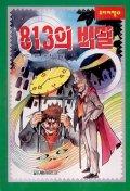 813의 비밀(추리여행 5)