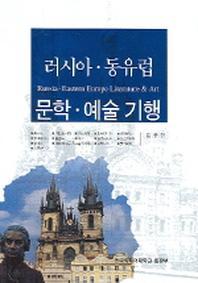 러시아 동유럽 문학 예술 기행