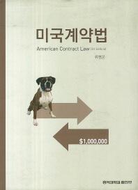 미국계약법