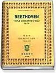 베토벤: 삼중 협주곡 다장조