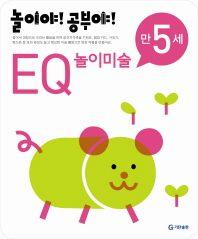 놀이야 공부야 EQ 놀이미술(만5세)(2012)