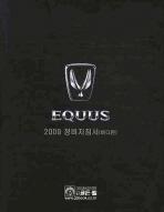 에쿠스(EQUUS) 2009 정비 지침서: 바디편