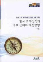 한국 조세정책의 주요 문제와 개선방향
