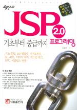 최범균의 JSP 2.0 프로그래밍 기초부터 중급까지