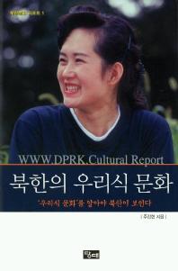북한의 우리식 문화