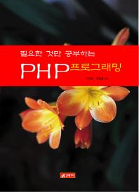 필요한 것만 공부하는 PHP 프로그래밍