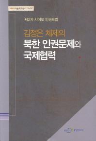 김정은 체제의 북한 인권문제와 국제협력