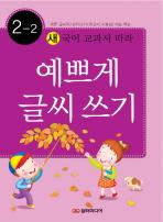 새 국어 교과서에 따라 예쁘게 글씨쓰기 2-2