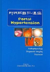 간 문맥압 항진증 (Portal Hypertension)
