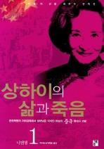 상하이의 삶과 죽음 1
