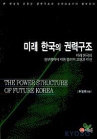 미래 한국의 권력구조