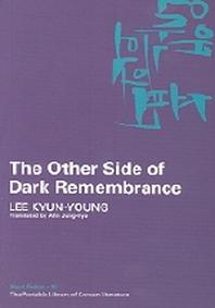 Other Side of Dark Remembrance(어두운 기억의 저편)