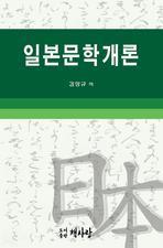 일본문학개론