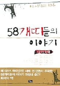58개띠들의 이야기