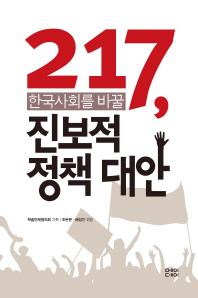 217 한국사회를 바꿀 진보적 정책대안