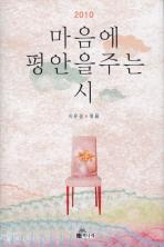 마음에 평안을 주는 시(2010)