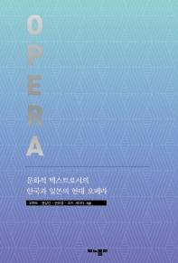 문화적 텍스트로서의 한국과 일본의 현대 오페라